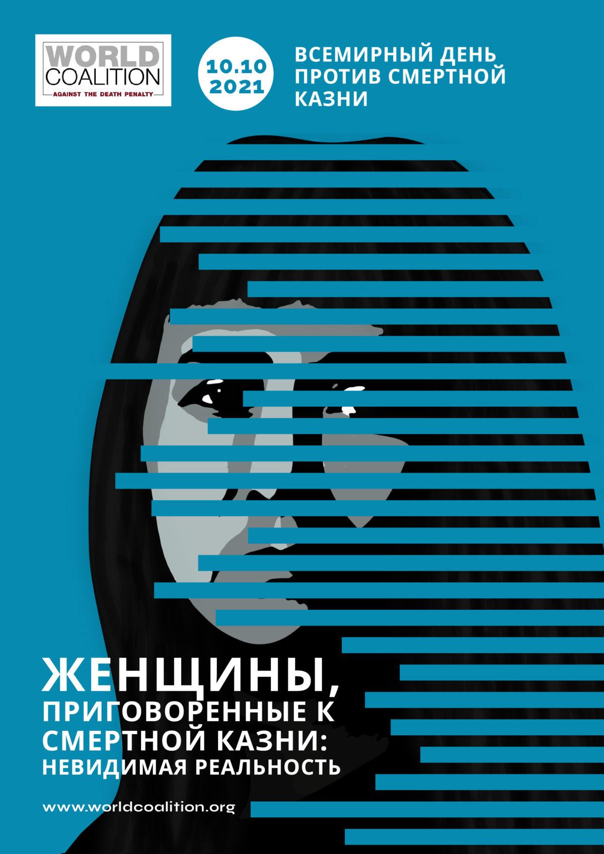 19й Всемирный день против смертной казни
