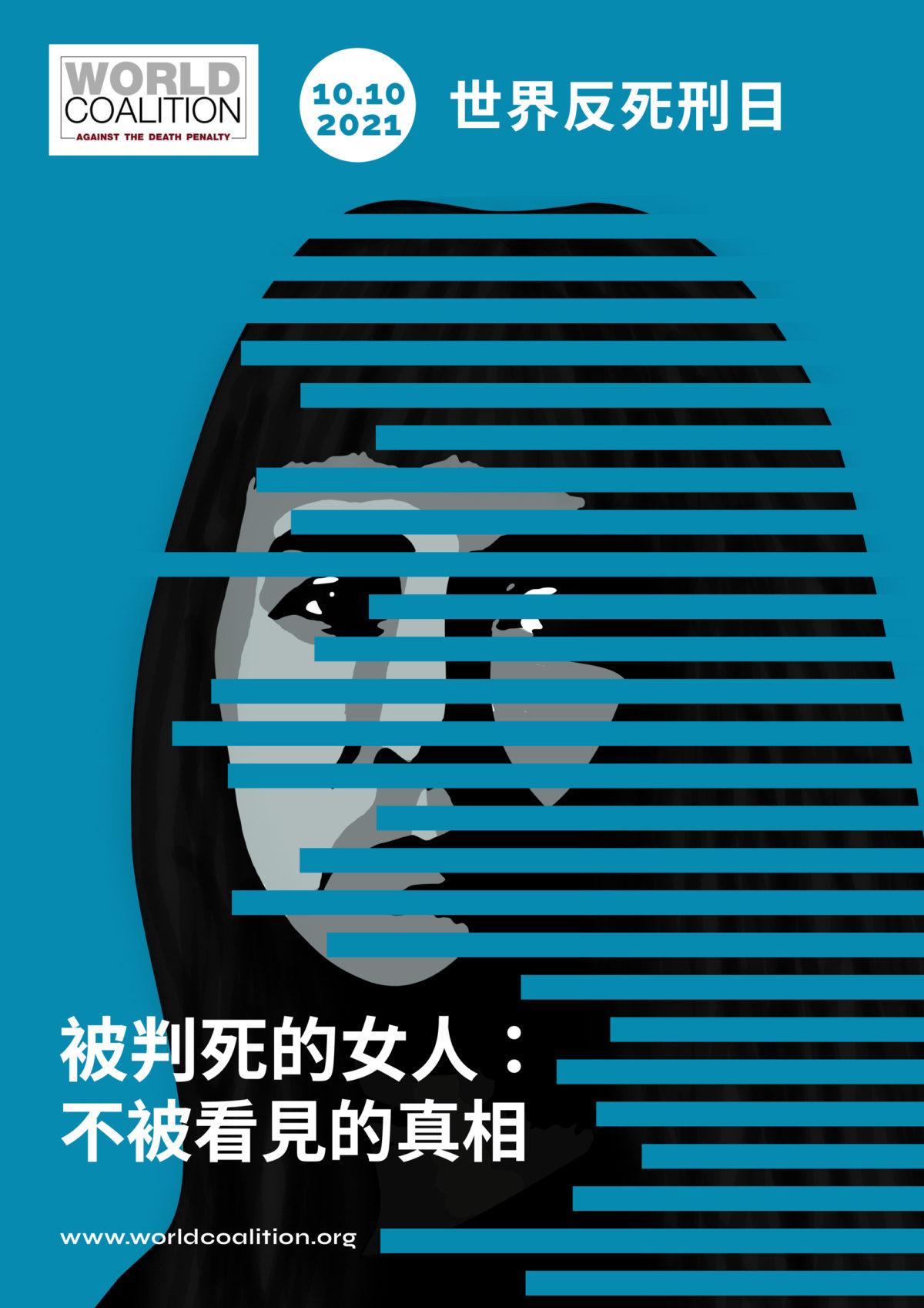 第19届世界反对死刑日